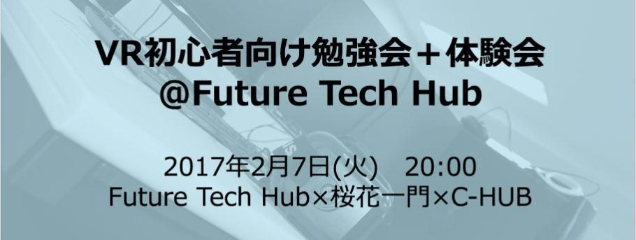 【終了】VR初心者向け勉強会+体験会@Future Tech Hub