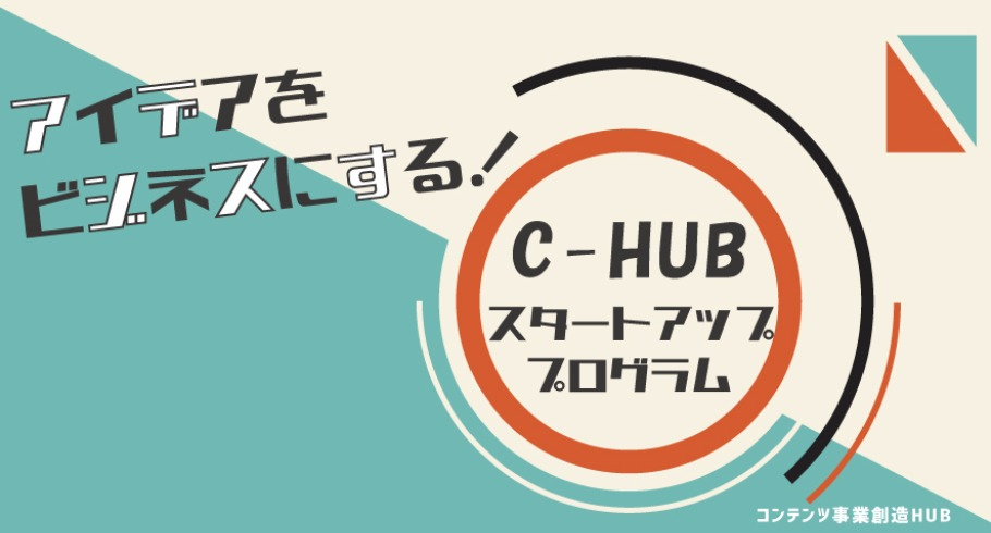 【終了】C-HUBスタートアッププログラム~アイディアをビジネスにする~