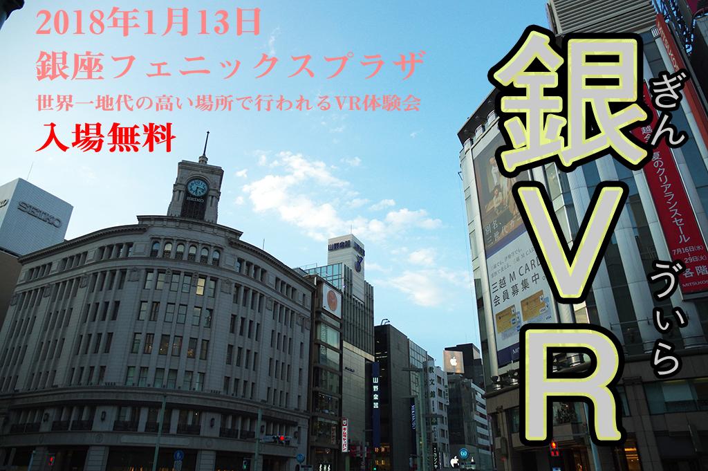 JapanVR Fest 2018銀座 世界一地代の高い場所で行われるVR体験会